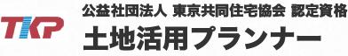 公益社団法人 東京共同住宅協会 認定資格 土地活用プランナー